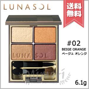 【送料無料】LUNASOL ルナソル スキンモデリングアイズ #02Beige Orange 6.7...