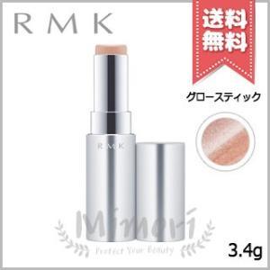 【送料無料】RMK グロースティック 3.4g|mimori