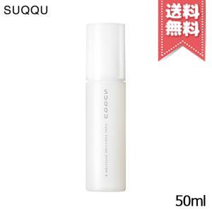 【送料無料】SUQQU スック ポア ピューリファイング エフェクター N 50mL