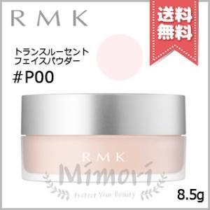【送料無料】RMK トランスルーセント フェイスパウダー #P00 SPF13 PA++ 8.5g mimori