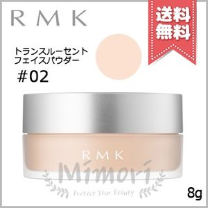 【送料無料】RMK トランスルーセント フェイスパウダー #02 SPF14 PA++ 8g mimori