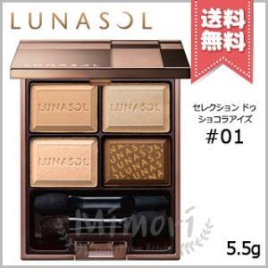 【送料無料】LUNASOL ルナソル セレクション・ドゥ・ショコラアイズ #01 Chocolat ...