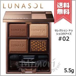 【 商品名 】 ルナソル セレクション・ドゥ・ショコラアイズ #02 ショコラ・アメール      ...