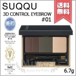 【送料無料】SUQQU スック 3D コントロール アイブロウ #01 カーキ 6.7g