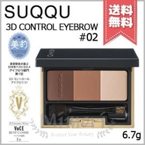 【送料無料】SUQQU スック 3D コントロール アイブロウ #02 ブラウン 6.7g