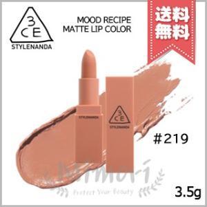 【送料無料】3CE ムードレシピ マット リップカラー #219 BRILLIANT 3.5g