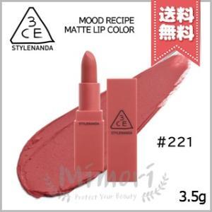 【送料無料】3CE ムードレシピ マット リップカラー #221 MELLOW FLOWER 3.5...