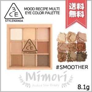 【送料無料】3CE ムードレシピマルチアイカラーパレット #SMOOTHER 8.1g