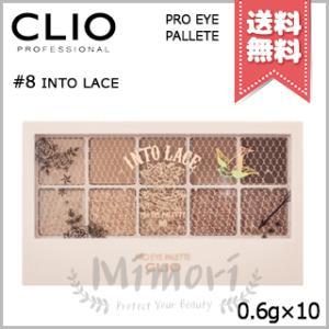 【送料無料】CLIO クリオ プロアイパレット #8 INTO LACE イントゥレース ※韓国コスメ・日本国内発送 mimori