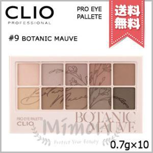 【送料無料】CLIO クリオ プロアイパレット #9 BOTANIC MAUVE ボタニックモーブ mimori