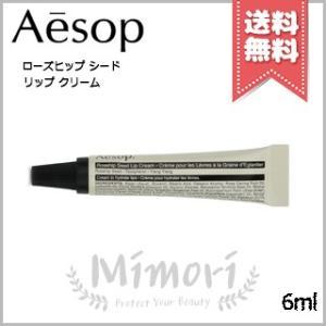 【 商品名 】 イソップ リップ クリーム 40                 AESOP ROS...