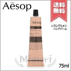 【送料無料】Aesop イソップ レスレクション ハンドバーム 75ml|mimori