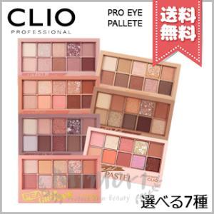 【送料無料】CLIO クリオ プロアイパレット 選べる全5種 ※韓国コスメ・日本国内発送