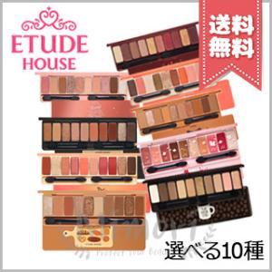 【送料無料】ETUDE HOUSE エチュードハウス プレイカラー アイシャドウ パレット 選べる全10種 ※韓国コスメ・日本国内発送|mimori