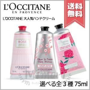 【送料無料】L'OCCITANE ロクシタン ハンドクリーム 75ml チェリー ローズ ピオニー ...