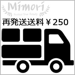 再発送送料250円(住所不備・保管切れ等)|mimori