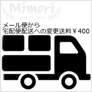 メール便から宅配便への追加送料|mimori