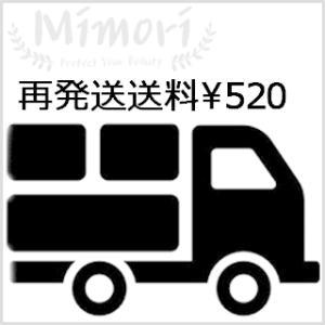 再発送送料520円(住所不備・保管切れ等)|mimori