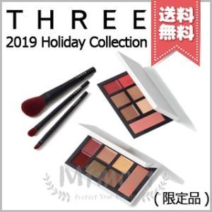 【送料無料】THREE スリー セレブレーションリベレーションパレット #X01 X02 選べる全2種 フラシ3種 ※2019年 限定品 クリスマスコフレ