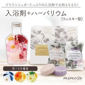 ギフト ハーバリウム プレゼント 花 母の日ギフト 母の日プレゼント <ウイスキー/入浴剤>|mimosa-by-patico