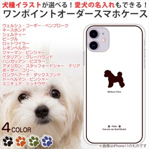 iPhoneケース スマホケース 犬 犬柄 ワンポイント セミオーダー 名入れ 機種が選べる 犬種パターン1 ソフトケース|mimus-shop