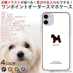 iPhoneケース スマホケース 犬 犬柄 ワンポイント セミオーダー 名入れ 機種が選べる 犬種パターン2 ソフトケース|mimus-shop