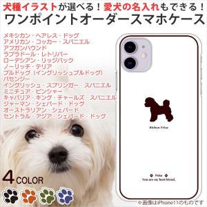 iPhoneケース スマホケース 犬 犬柄 ワンポイント セミオーダー 名入れ 機種が選べる 犬種パターン3 ソフトケース|mimus-shop