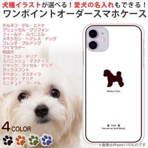 iPhoneケース スマホケース 犬 犬柄 ワンポイント セミオーダー 名入れ 機種が選べる 犬種パターン4 ソフトケース|mimus-shop