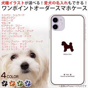 iPhoneケース スマホケース 犬 犬柄 ワンポイント セミオーダー 名入れ 機種が選べる 犬種パターン5 ソフトケース|mimus-shop