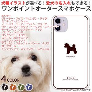 iPhoneケース スマホケース 犬 犬柄 ワンポイント セミオーダー 名入れ 機種が選べる 犬種パターン6 ソフトケース|mimus-shop