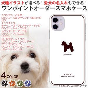iPhoneケース スマホケース 犬 犬柄 ワンポイント セミオーダー 名入れ 機種が選べる 犬種パターン7 ソフトケース|mimus-shop