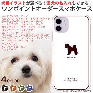 iPhoneケース スマホケース 犬 犬柄 ワンポイント セミオーダー 名入れ 機種が選べる 犬種パターン8 ソフトケース|mimus-shop
