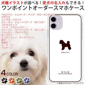 iPhoneケース スマホケース 犬 犬柄 ワンポイント セミオーダー 名入れ 機種が選べる 犬種パターン10 ソフトケース mimus-shop
