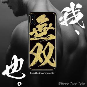 iPhone用ケース 「我こそはシリーズ(金箔)」 スマホケース スマホカバー 和風 金箔|mimus-shop