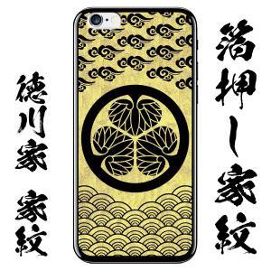 iPhone6 iPhone6s 携帯ケース 携帯カバー スマホケース スマホカバー 和風 和柄  iPhoneケース 金箔 家紋 The Shokunin|mimus-shop