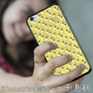 iPhone6 iPhone6s 携帯ケース 携帯カバー スマホケース スマホカバー 和風 和柄 レトロ おしゃれ iPhoneケース 金箔 和柄・千鳥TheShokunin|mimus-shop