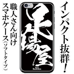 iPhone6 iPhone6s iPhoneケース スマホケース ソフトケース  スマホカバー 携帯ケース 携帯カバー  足場屋(黒地・白字)WebArts|mimus-shop