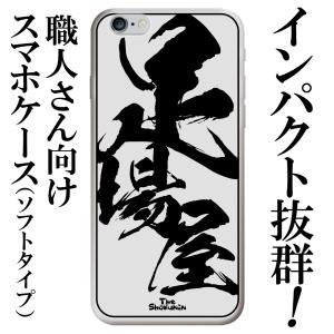 iPhone6 iPhone6s iPhoneケース スマホケース ソフトケース  スマホカバー 携帯ケース 携帯カバー  足場屋(白地・黒字)WebArts|mimus-shop