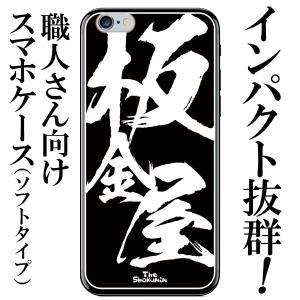 iPhone6 iPhone6s iPhoneケース スマホケース ソフトケース  スマホカバー 携帯ケース 携帯カバー  板金屋(黒地・白字)WebArts|mimus-shop