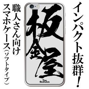 iPhone6 iPhone6s iPhoneケース スマホケース ソフトケース  スマホカバー 携帯ケース 携帯カバー  板金屋(白地・黒字)WebArts|mimus-shop