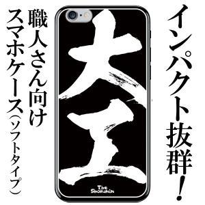 iPhone6 iPhone6s iPhoneケース スマホケース ソフトケース  スマホカバー 携帯ケース 携帯カバー  大工(黒地・白字)WebArts|mimus-shop