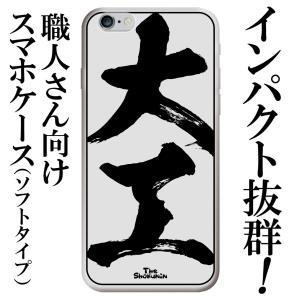 iPhone6 iPhone6s iPhoneケース スマホケース ソフトケース  スマホカバー 携帯ケース 携帯カバー  大工(白地・黒字)WebArts|mimus-shop