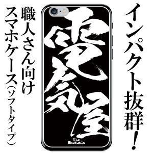 iPhone6 iPhone6s iPhoneケース スマホケース ソフトケース  スマホカバー 携帯ケース 携帯カバー  電気屋(黒地・白字)WebArts|mimus-shop