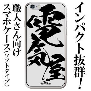 iPhone6 iPhone6s iPhoneケース スマホケース ソフトケース  スマホカバー 携帯ケース 携帯カバー  電気屋(白地・黒字)WebArts|mimus-shop