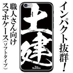 iPhone6 iPhone6s iPhoneケース スマホケース ソフトケース  スマホカバー 携帯ケース 携帯カバー  土建(黒地・白字)WebArts|mimus-shop