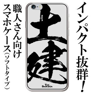 iPhone6 iPhone6s iPhoneケース スマホケース ソフトケース  スマホカバー 携帯ケース 携帯カバー  土建(白地・黒字)WebArts|mimus-shop