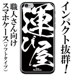 iPhone6 iPhone6s iPhoneケース スマホケース ソフトケース  スマホカバー 携帯ケース 携帯カバー  運び屋(黒地・白字)WebArts|mimus-shop