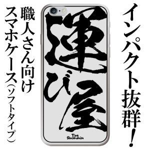 iPhone6 iPhone6s iPhoneケース スマホケース ソフトケース  スマホカバー 携帯ケース 携帯カバー  運び屋(白地・黒字)WebArts|mimus-shop