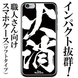 iPhone6 iPhone6s iPhoneケース スマホケース ソフトケース  スマホカバー 携帯ケース 携帯カバー  火消(黒地・白字)WebArts|mimus-shop