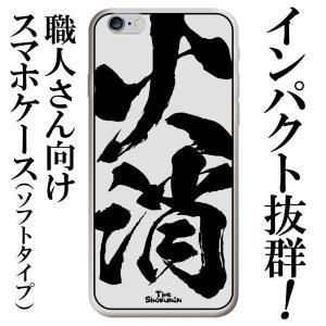 iPhone6 iPhone6s iPhoneケース スマホケース ソフトケース  スマホカバー 携帯ケース 携帯カバー  火消(白地・黒字)WebArts|mimus-shop